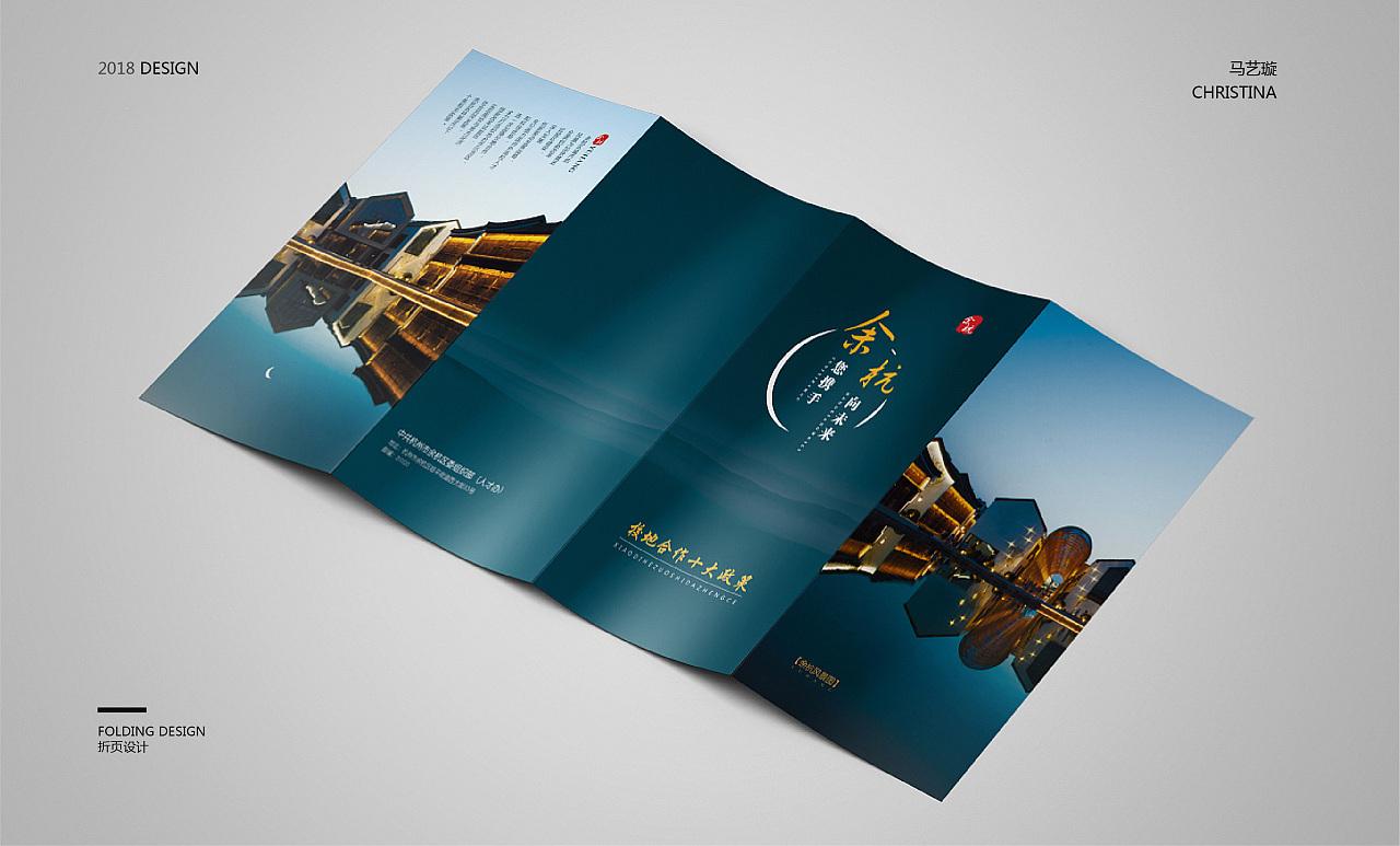 品牌宣传折页设计