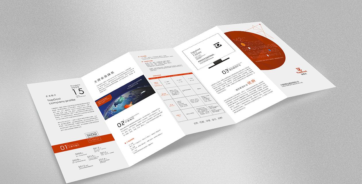 北京外贸宣传折页设计